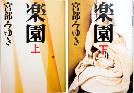 2007_Rakuen1-2
