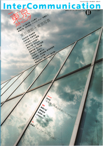 2007_IC61_cover