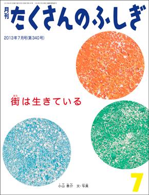 Fushigi_cover