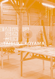 syoyusouko_koyamataisuke_cover